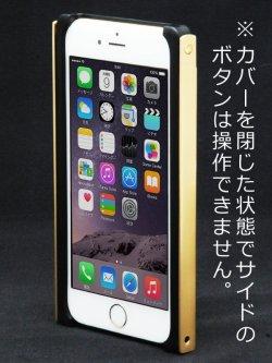 画像4: for iPhone7+/6s+/6+ アルマイト【金色】Trick Cover