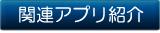 関連アプリ紹介-ヌンチャク系iPhoneケース 【iPhone Trick Cover 公式サイト】