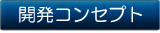 コンセプト-ヌンチャク系iPhoneケース 【iPhone Trick Cover 公式サイト】