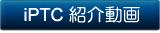 トリックカバー紹介動画-ヌンチャク系iPhoneケース 【iPhone Trick Cover 公式サイト】