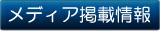 メディア掲載情報-ヌンチャク系iPhoneケース 【iPhone Trick Cover 公式サイト】