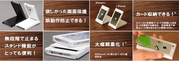 トリックカバー/ヌンチャク系iPhoneケース 【iPhone Trick Cover 販売サイト】