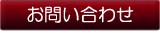 お問い合わせ-ヌンチャク系iPhoneケース 【iPhone Trick Cover 販売サイト】